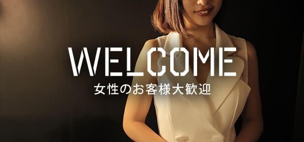 女性のお客様大歓迎